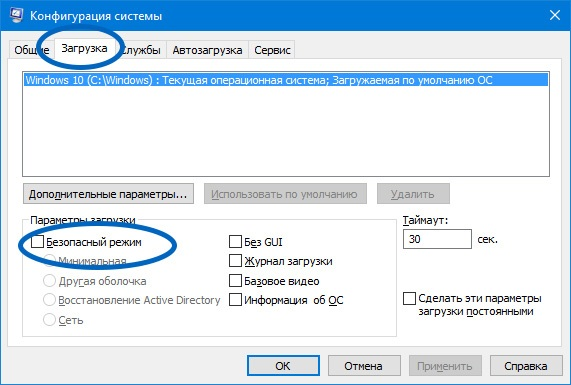 Конфигурация системы (msconfig) Windows 10