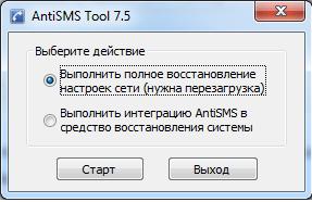 Скриншот программы AntiSMS