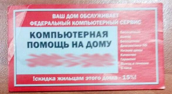 Пример визиток недобросовестных мастеров