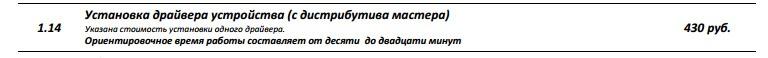 Установка драйвера 1 устройства за 430 рублей
