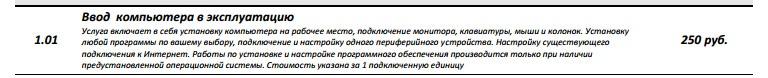 Установка компьютера на рабочее место (стол?) за 250 рублей