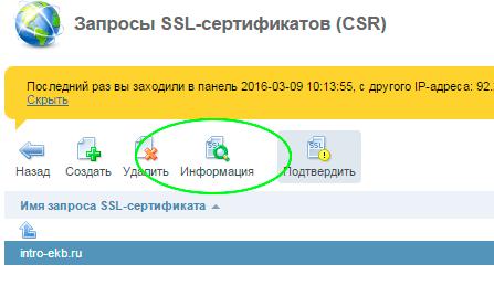 Информация о CSR-запросе в ISPManager