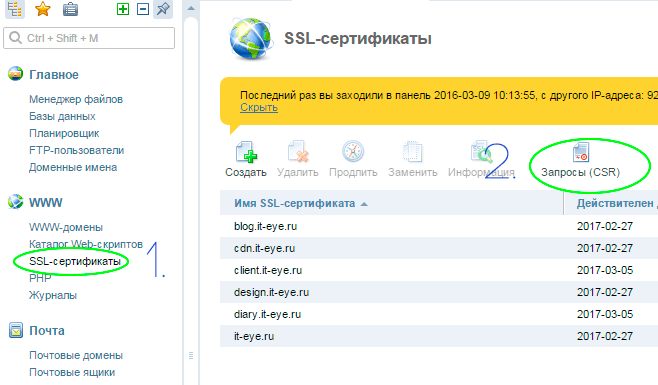 Создание CSR-запроса на получение SSL-сертификата на StartSSL
