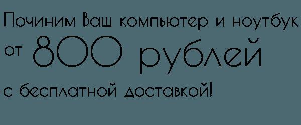 Ремонт компьютеров, ноутбуков в Екатеринбурге с бесплатной доставкой и гарантией от 800 рублей