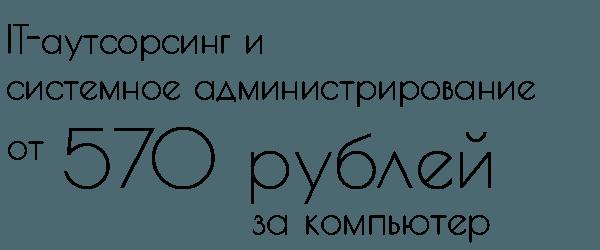 Системное администрирование(IT-аутсорсинг,обслуживание компьютеров) Екатеринбург